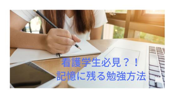 学生 勉強 方法 看護